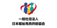日本福祉用具供給協会